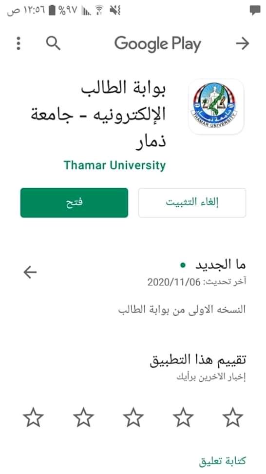 أخبار الجامعة