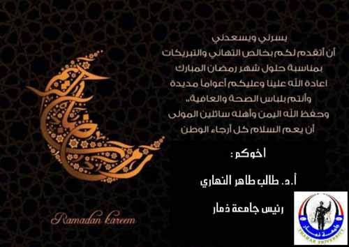 بمناسبة حلول شهر رمضان المبارك