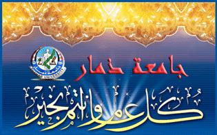 بمناسبة حلول عيد الأضحى المبارك تتقدم قيادة جامعة ذمار باسمى التهاني والتبريكات لكافة منتسبي الجامعة