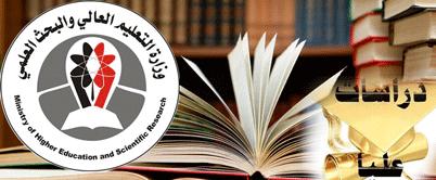 مجلس الدراسات العليا والبحث العلمي بالجامعة