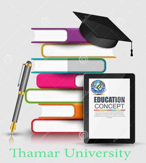 السبت القادم بالجامعة ندوة تعريفية للطلبة الجدد للعام 2017 - 2018م
